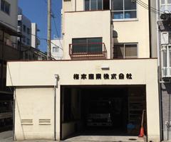 梅本産業株式会社東営業所
