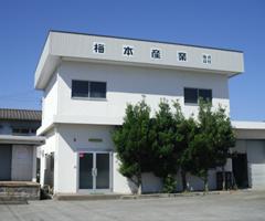 梅本産業株式会社四国営業所